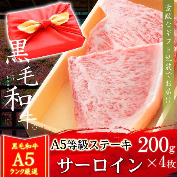 風呂敷 ギフト 牛肉 肉 A5ランク 和牛 サーロイン ステーキ 200g×4枚 A5等級 高級 ステーキ肉 黒毛和牛 国産 内祝い お誕生日 お歳暮|meat-tamaya