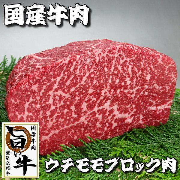 国産 牛肉 ブロック 内もも ウチモモブロック肉 1kg ローストビーフ ステーキ 焼き肉 焼肉 (BBQ バーべキュー)に最適