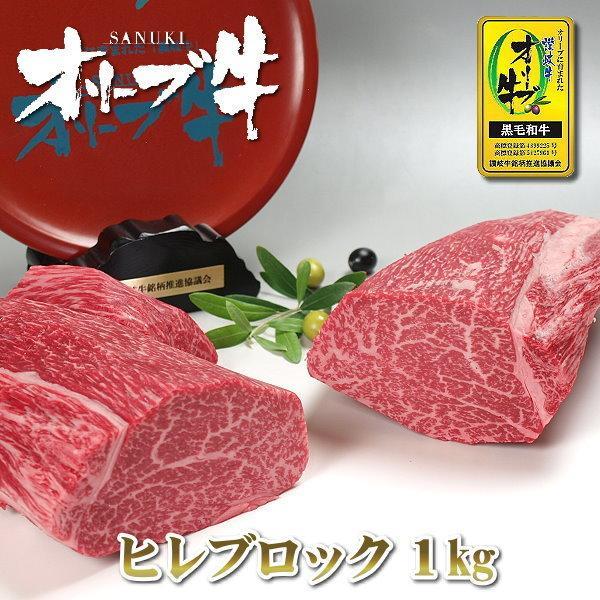 和牛 牛肉 ブロック ヒレブロック肉 1kg 送料無料 国産 和牛肉 香川 オリーブ牛(讃岐牛) A5等級 ローストビーフ ステーキ 焼き肉