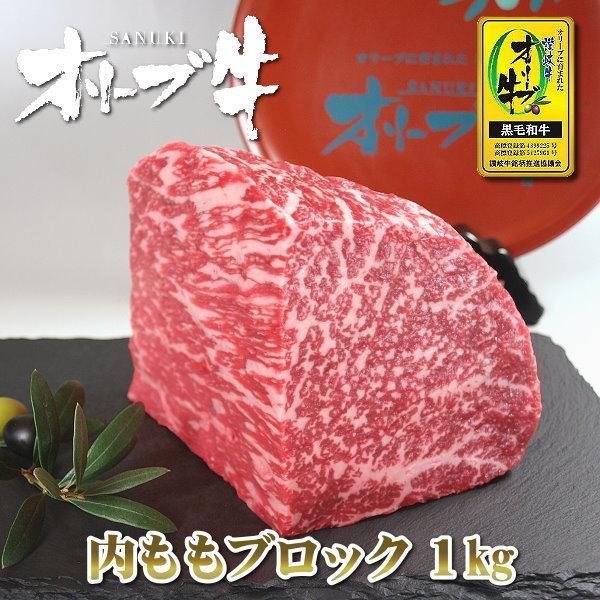 和牛 牛肉 ブロック 内ももブロック肉 1kg 国産 和牛肉 香川 オリーブ牛(讃岐牛) A5等級 ウチモモ ローストビーフ ステーキ 焼き肉