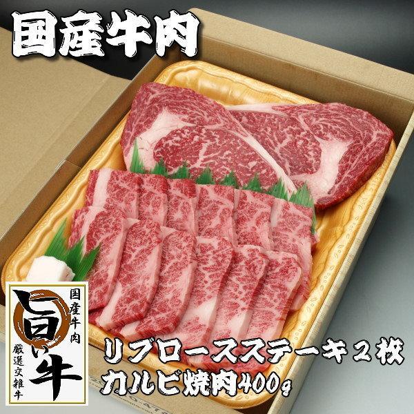 国産 牛肉 牛リブロースステーキ2枚 牛カルビ焼肉400g ギフトセット 送料無料(沖縄・北海道は別途送料要)