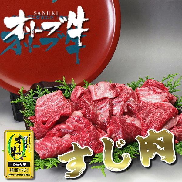 国産 牛肉 牛 和牛 すじ肉 スジ肉 すね肉 500g 冷凍 オリーブ牛 讃岐牛 A5等級 赤身  カレー シチュー 煮込み料理に最適