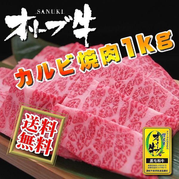 和牛 焼き肉 焼肉 カルビ 1kg(BBQ バーべキュー)香川 オリーブ牛(讃岐牛) 国産 和牛肉 A5等級 【送料無料】(沖縄・北海道は別途送料要)
