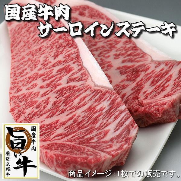 国産牛肉 ステーキ肉 サーロインステーキ 200g-220gx1枚 厳選した旨い牛サーロインステーキ肉