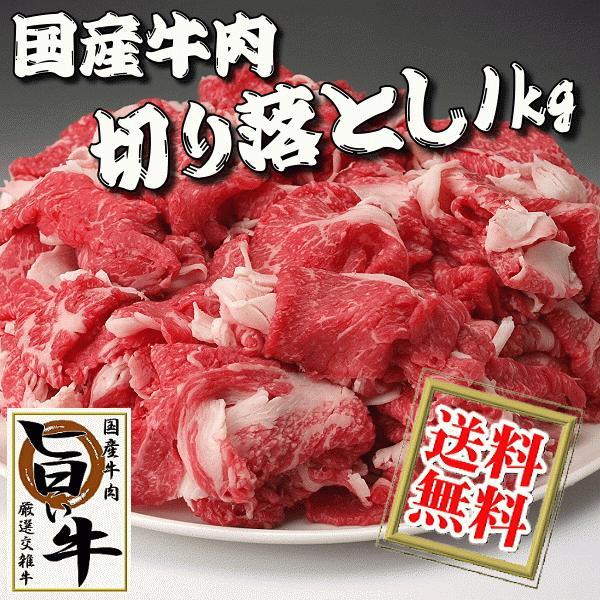 国産牛肉(端っこ はしっこ 切り落とし こま切れ)1kg 厳選 旨い牛の訳あり わけあり商品 送料無料(沖縄・北海道は別途送料要)