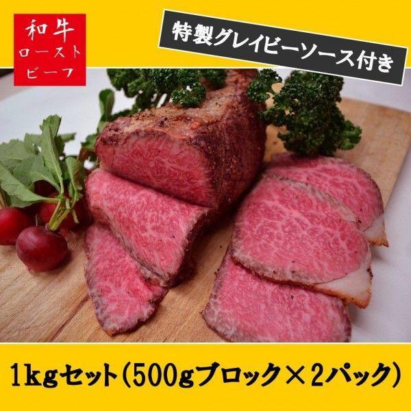 和牛 ローストビーフ 1kg セット(500gブロック×2パック)
