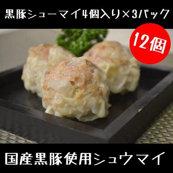 黒豚 シュウマイ 12個セット(4個入り×3パック) 国産 黒豚 焼売|meatshopitou298