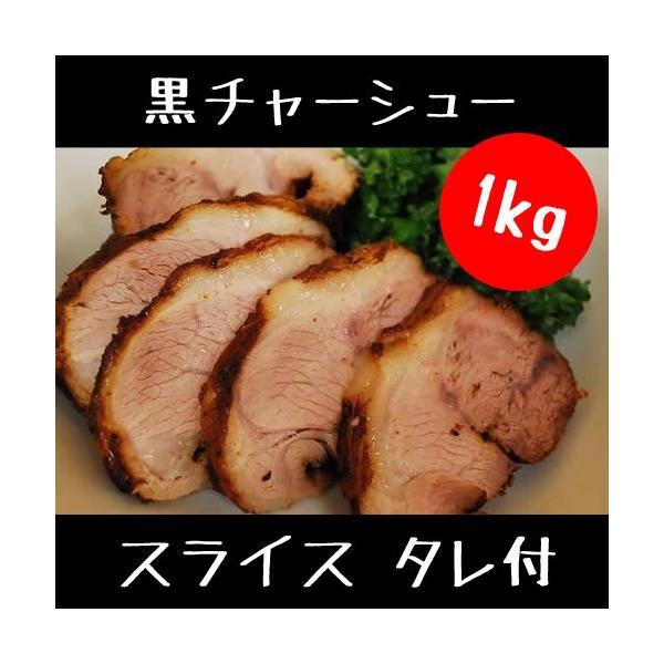 黒 チャーシュー(焼豚)1kg スライス(自家製タレ付き)|meatshopitou298