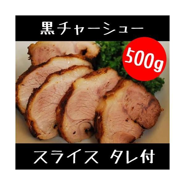 黒 チャーシュー(焼豚)500g スライス(自家製タレ付き)|meatshopitou298