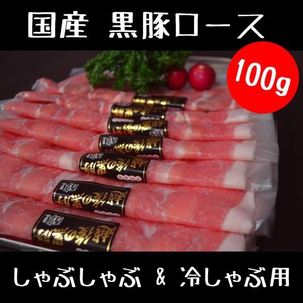豚肉 黒豚 ロース しゃぶしゃぶ 冷しゃぶ用 100g セット