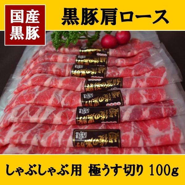 豚肉 黒豚 肩ロース しゃぶしゃぶ用 & 冷しゃぶ用 100g セット