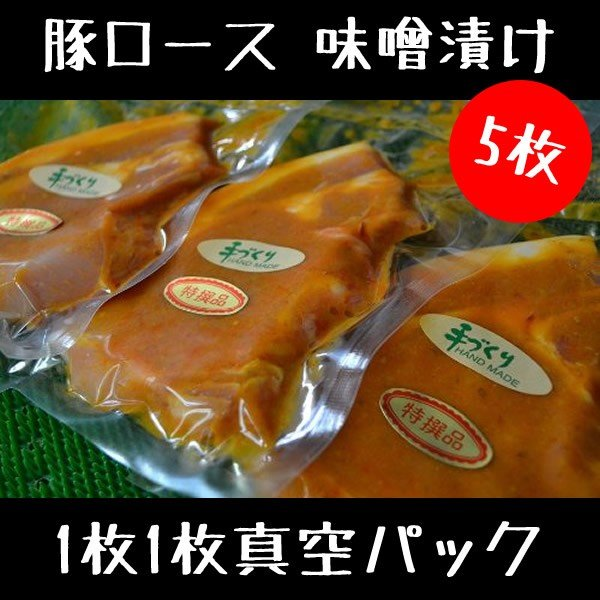 お肉屋さんの絶品 豚ロース 味噌漬け 5枚セット 1枚1枚真空パック