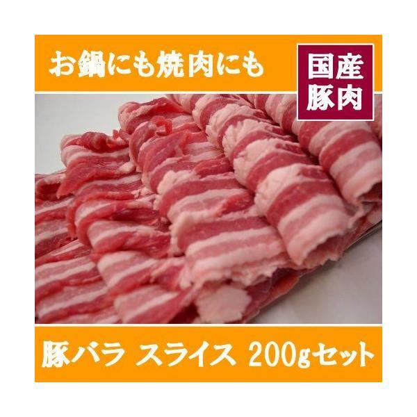 豚肉 豚バラ スライス 200g セット
