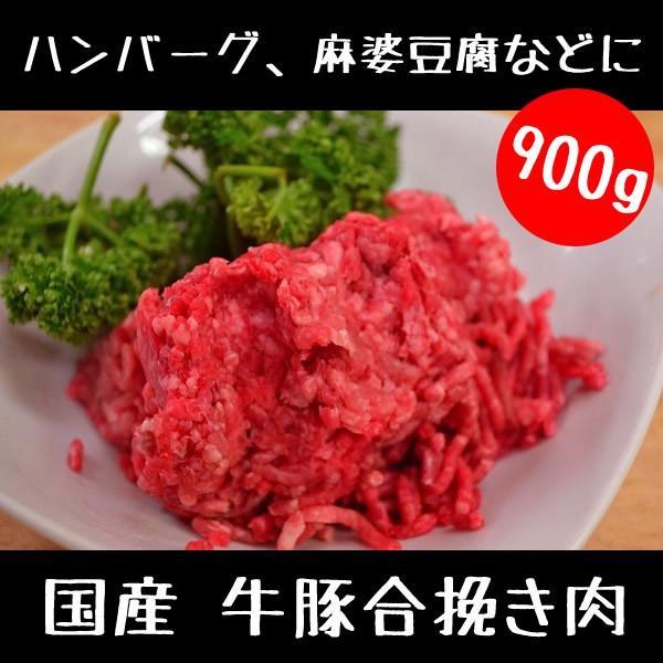 牛 豚 合挽き肉 900g|meatshopitou298