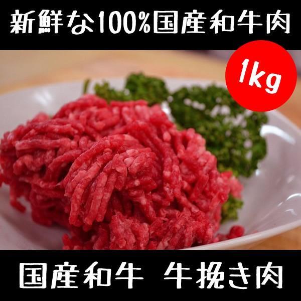 牛肉 国産和牛の牛挽き肉 1kg|meatshopitou298