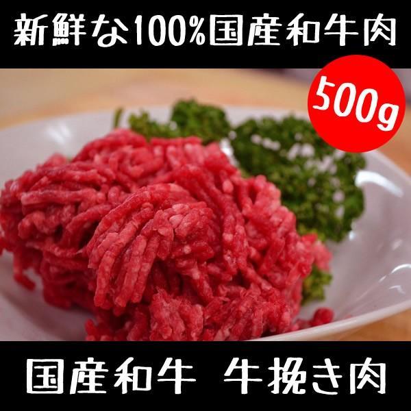 牛肉 国産和牛の牛挽き肉 500g meatshopitou298