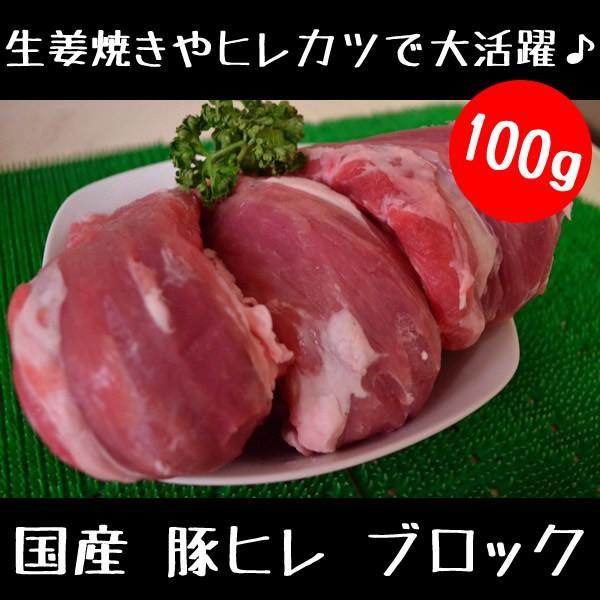 豚肉 国産 豚ヒレ ブロック 100g