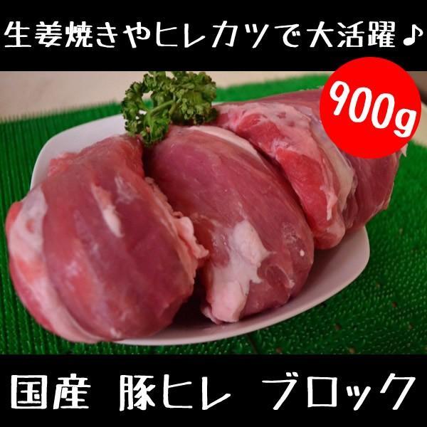 豚肉 国産 豚ヒレ ブロック 900g