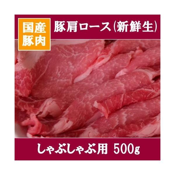 国産 豚肉 豚肩ロース しゃぶしゃぶ用 500gセット