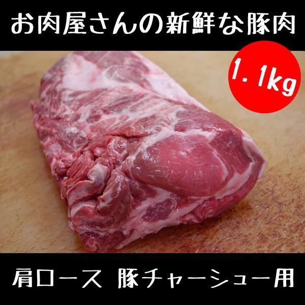 お肉屋さんの 豚チャーシュー 用 豚肉 ブロック 1、1キロ (1100g)