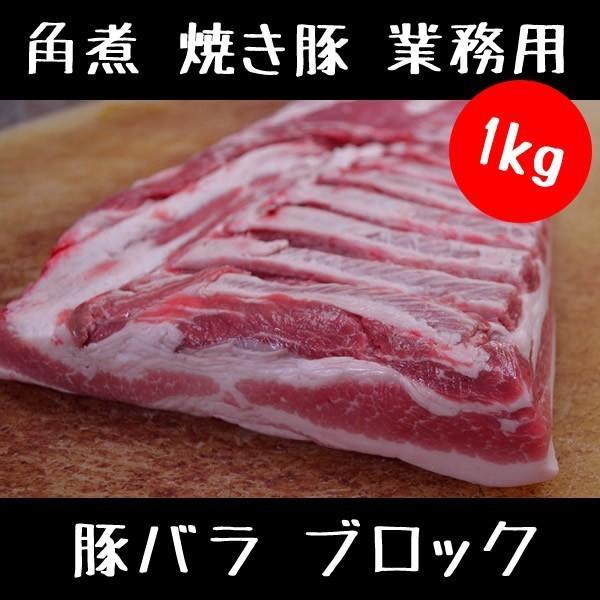 豚肉 豚バラ ブロック 1kg (1,000g) 角煮 焼き豚 業務用 にも(訳ありお買い得商品)