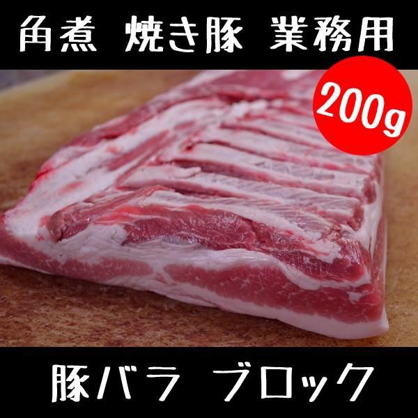 豚肉 豚バラ ブロック 200g 角煮 焼き豚 業務用 にも