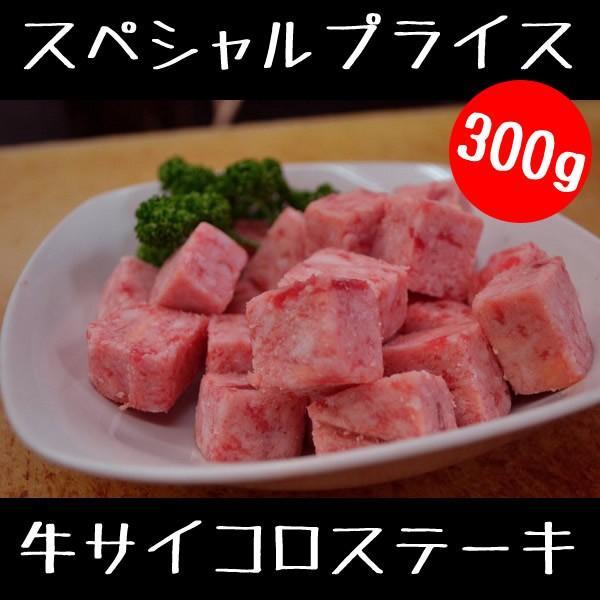 牛肉 牛 柔らか サイコロステーキ ( 100g×3パック) 合計300gセット