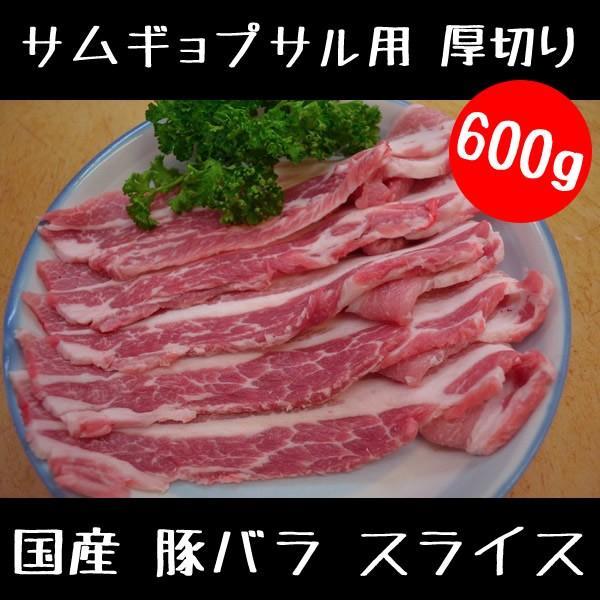 豚肉 サムギョプサル 用 国産 豚バラ スライス 厚切り 600g