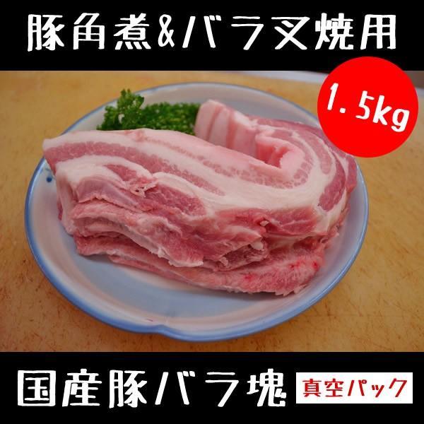 豚肉 豚角煮 用 バラ 叉焼 用 国産豚バラ塊 1.5kg