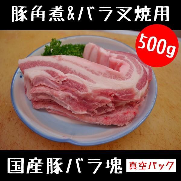 豚肉 豚角煮 用 バラ 叉焼 用 国産豚バラ塊 500g