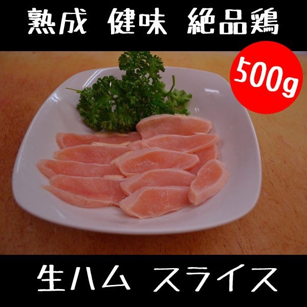 熟成 健味 絶品鶏の 生ハム スライス 100g×5パック 500gセット meatshopitou298