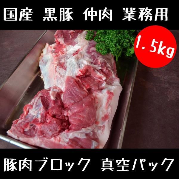 豚肉 国産 黒豚 仲肉 ブロック 1,5キロ (1.5kg) 真空パック