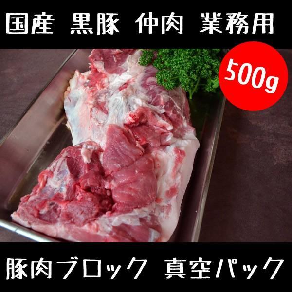 豚肉 国産 黒豚 仲肉 ブロック 500g 真空パック