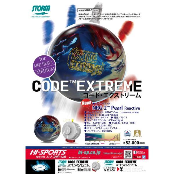 コード エクストリーム  STORM / CODE EXTREME|mebius-store|03