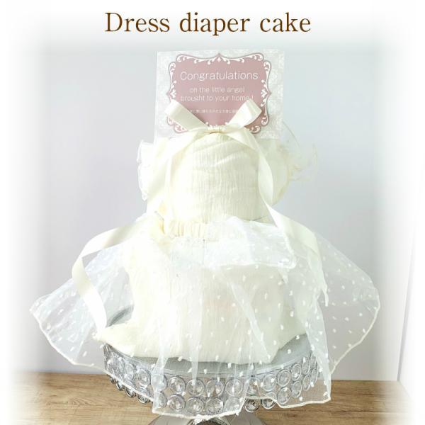 おむつケーキ 女の子 出産祝い ロンパース ワンピース 春夏用 ヘアバンド おしゃれ エレガント