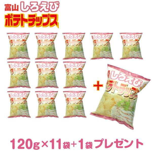 富山 お土産 送料無料 しろえびポテトチップス 120g 11袋セット+1袋プレゼント! 富山 土産 みやげ 白えび 白エビ 白海老 富山湾の宝石 ご当地 ポテトチップス