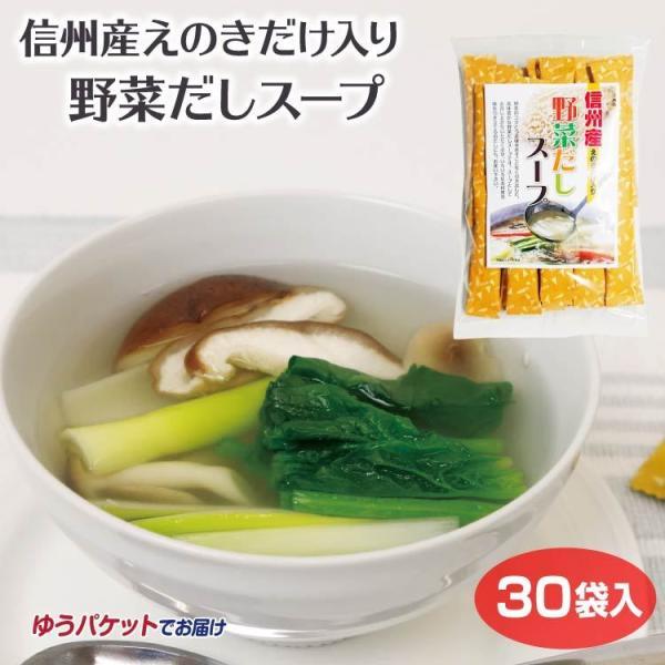 長野 お土産 野菜だしス-プ 30袋 メール便 野菜 だし ダシ きのこ キノコ  スープ 信州産 えのき茸入 玉ねぎ 白菜 粉末 インスタント 在庫
