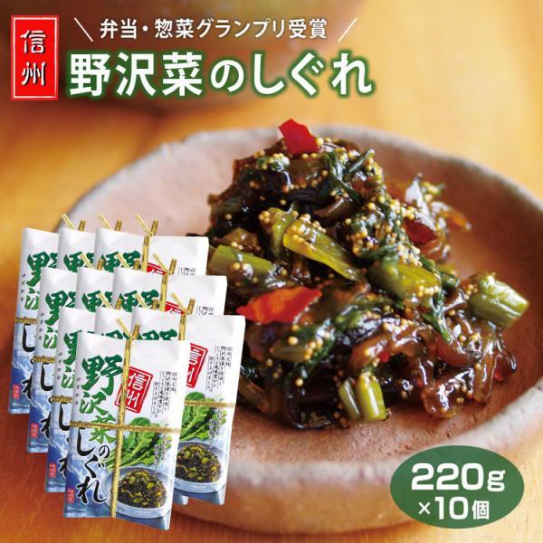 信州 長野県のお土産 野沢菜のしぐれ 220g×10個セット 野沢菜漬 しぐれ煮 おつまみ 信州芽吹堂 送料無料 まとめ買い おにぎりの具