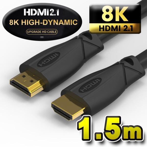 お買い得品・8K対応 HDMIケーブル1.5m8KHDMI2.1ケーブル48Gbps対応Ver2.1フルハイビジョン8Kイーサ