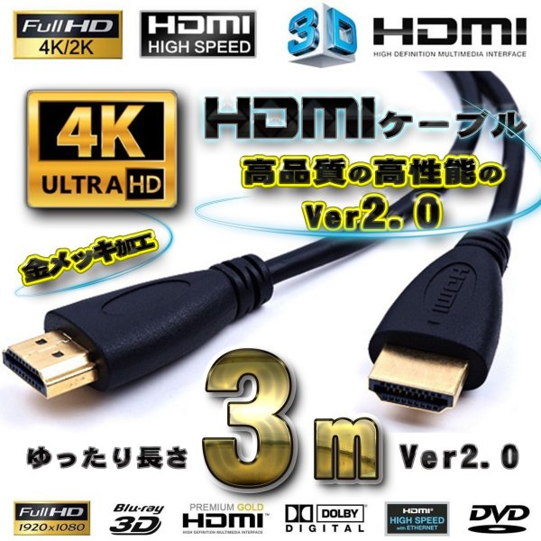HDMIケーブル3m4K3D対応Ver2.0フルハイビジョン