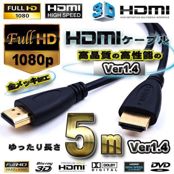 ハイスピード3D対応フルハイビジョン対応ケーブルHDMIケーブル5m3D対応Ver1.4フルハイビジョン