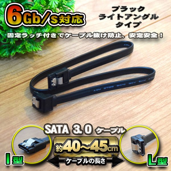 No.2 新品 SATAケーブル 固定ラッチ付き SATA3.0 速度6Gb/s対応 全国送料無料 1本