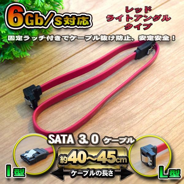 No.4 新品 SATAケーブル 固定ラッチ付き SATA3.0 速度6Gb/s対応 全国送料無料 1本
