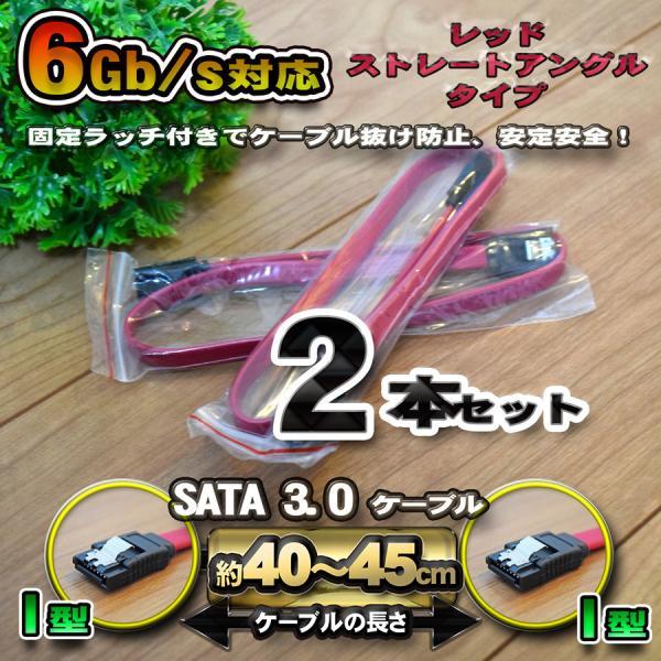 No.3 新品 SATAケーブル 固定ラッチ付き SATA3.0 速度6Gb/s対応 全国送料無料 2本セット