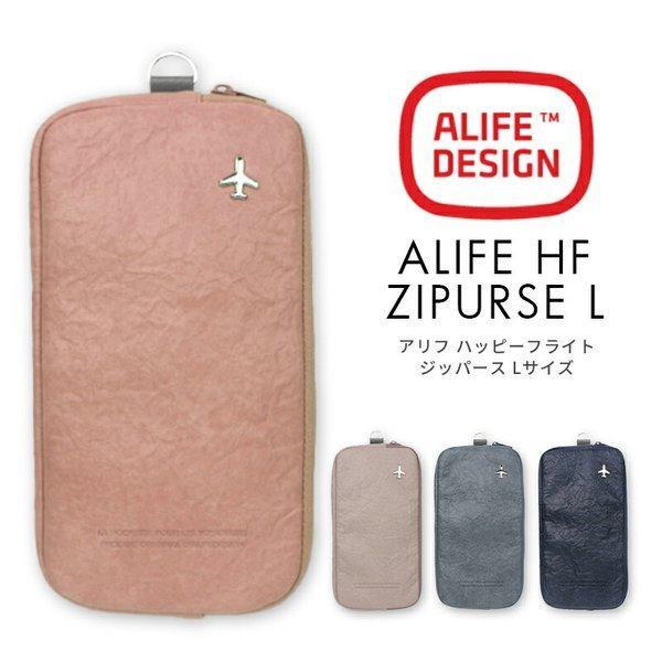 HF ZIPURSE L パスポートケース 航空券ケース ポーチ 撥水加工 ジッパー付 おしゃれ シワ加工 上品 海外 国内 出張 旅行グッズ 旅行用品 航空券 収納