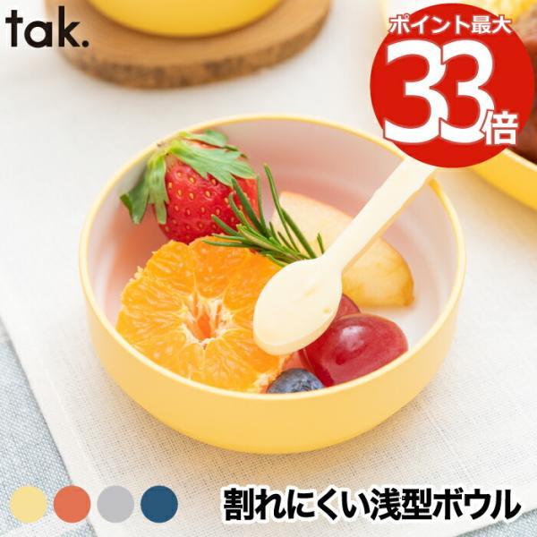 tak キッズディッシュ ボウル スタンダード S 日本製 子ども用食器 キッズプレート お椀 お皿 食器 子供 割れない かわいい 赤ちゃん 出産祝い 敬老の日 お祝い