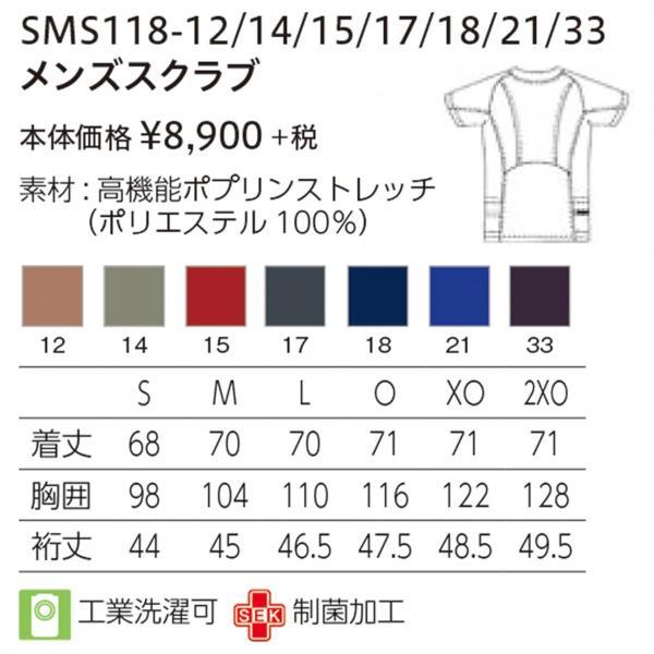 白衣 手術衣 アディダス メンズスクラブ SMS118-15(17・18・21・33) カゼン|medi-wear|07