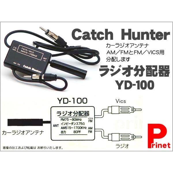カーラジオ→AM・FM/VICS分配ラジオ分波器/分配器 YD-100