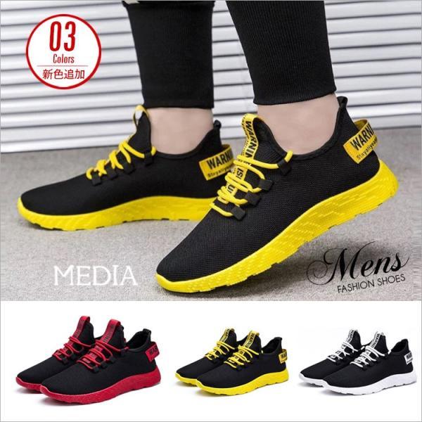 メンズ靴 シューズ メンズ 運動靴 ランニングシューズ スニーカー 靴 カジュアルシューズ おしゃれ 紳士靴 ズック靴 新作 media-saronstore