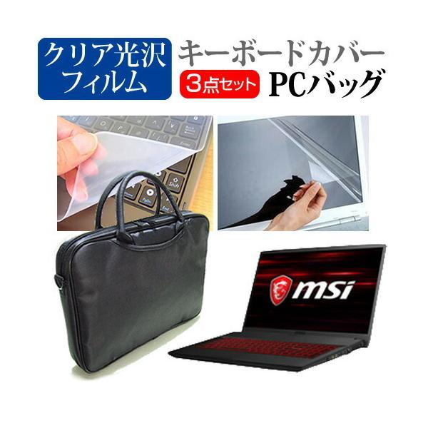 MSI GF75-8RD(17.3インチ)機種で使える 3WAYノートPCバッグ クリア光沢 液晶保護フィルム シリコンキーボードカバー 3点セット